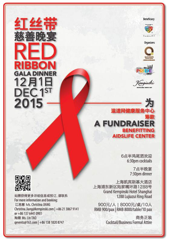 Red Ribbon Gala Flyer Final For Moments_Front.jpg