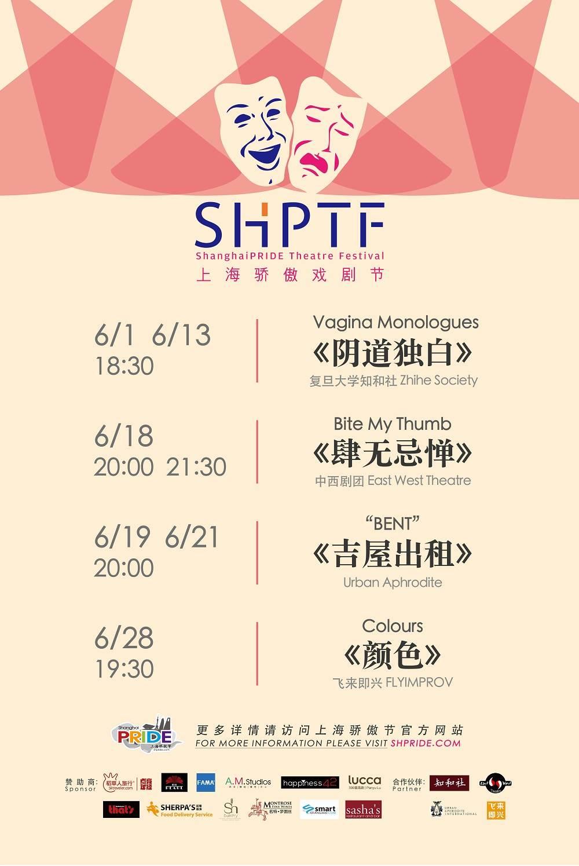 骄傲戏剧节海报 最终s.jpg