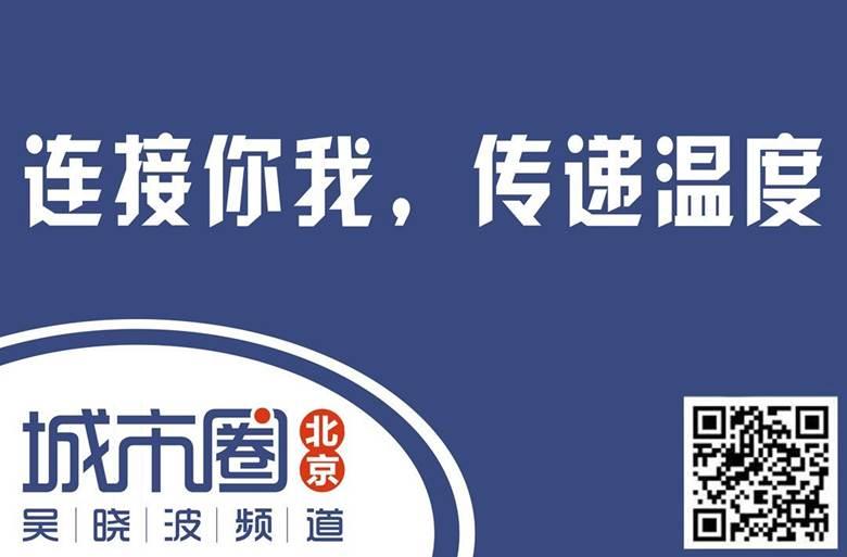 吴晓波北京城市圈.jpg