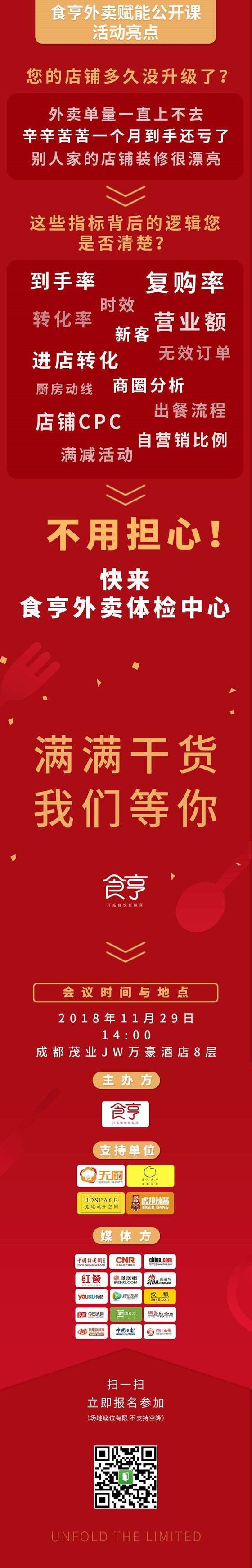 宣传海报3 成都.jpg