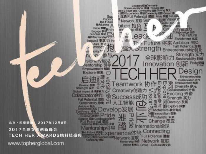2017全球女性创新峰会招商手册1111.001.jpeg