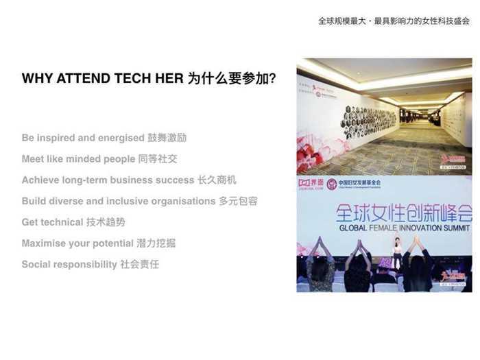 2017全球女性创新峰会招商手册1111.009.jpeg