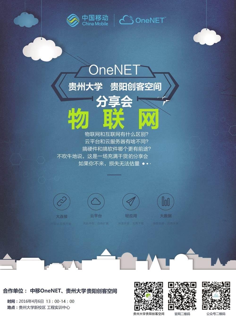 为中小企业客户物联网应用需求提供数据