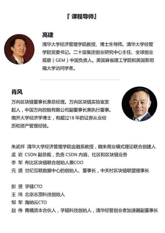 清华详情页-老师.jpg