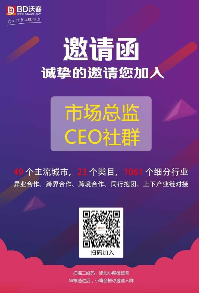 BD沃客社群-CEO.jpg