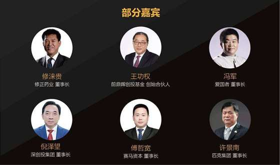 36计·胡润百富中国行星力量揭榜盛典-06.jpg