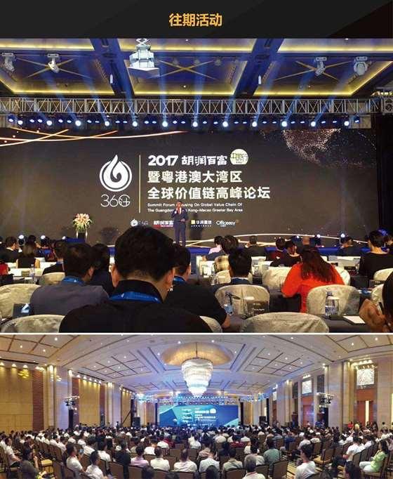 36计·胡润百富中国行星力量揭榜盛典-11.jpg