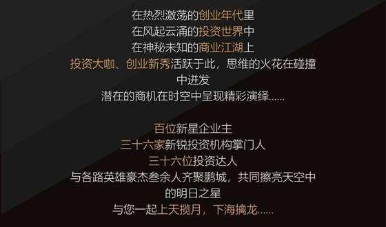 36计·胡润百富中国行星力量揭榜盛典-03.jpg