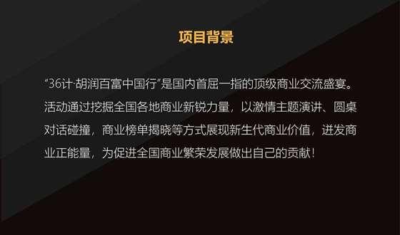 36计·胡润百富中国行星力量揭榜盛典-04.jpg