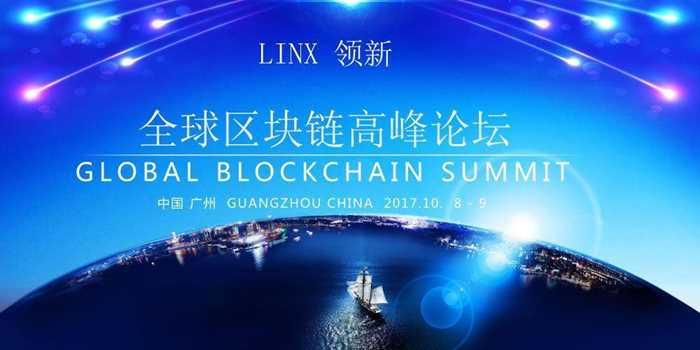 LINX 峰会.jpg