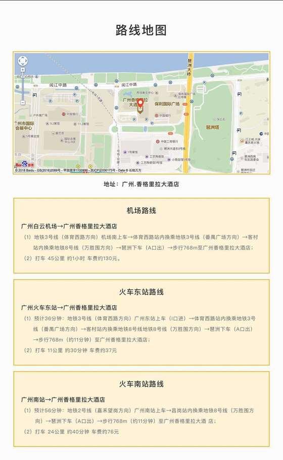 路线地图.png