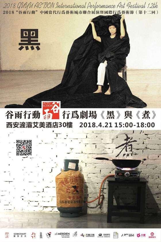 谷雨行动-行为剧场《黑》与《煮》-海报.jpg