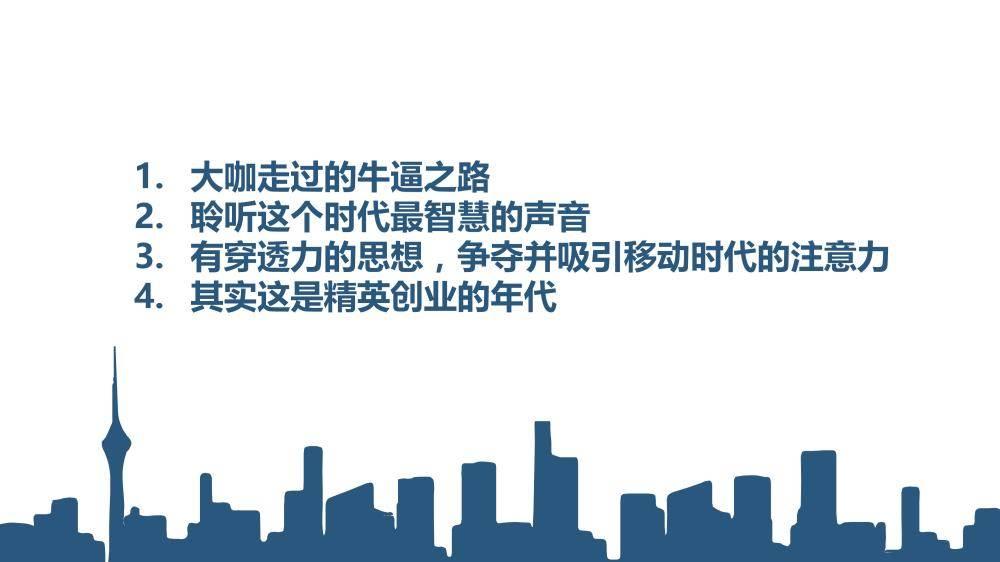 FindLink资本峰会创业者版-16.jpg