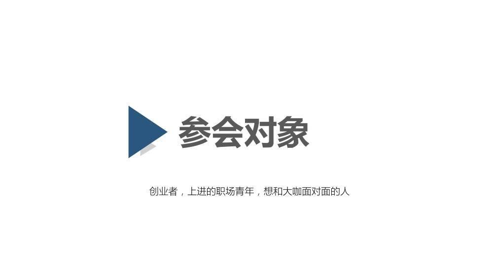 FindLink资本峰会创业者版-20.jpg