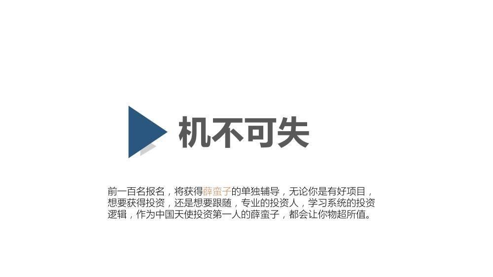 FindLink资本峰会创业者版-19.jpg
