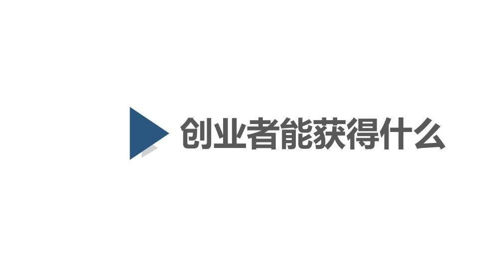 FindLink资本峰会创业者版-15.jpg