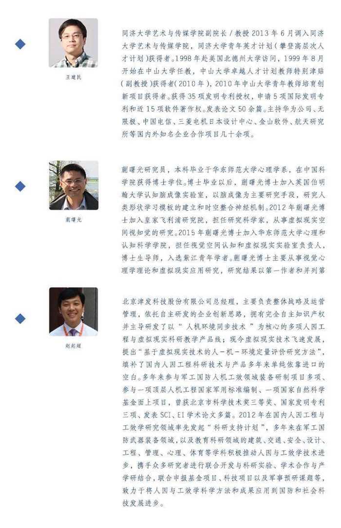 人物介绍副本副本.jpg
