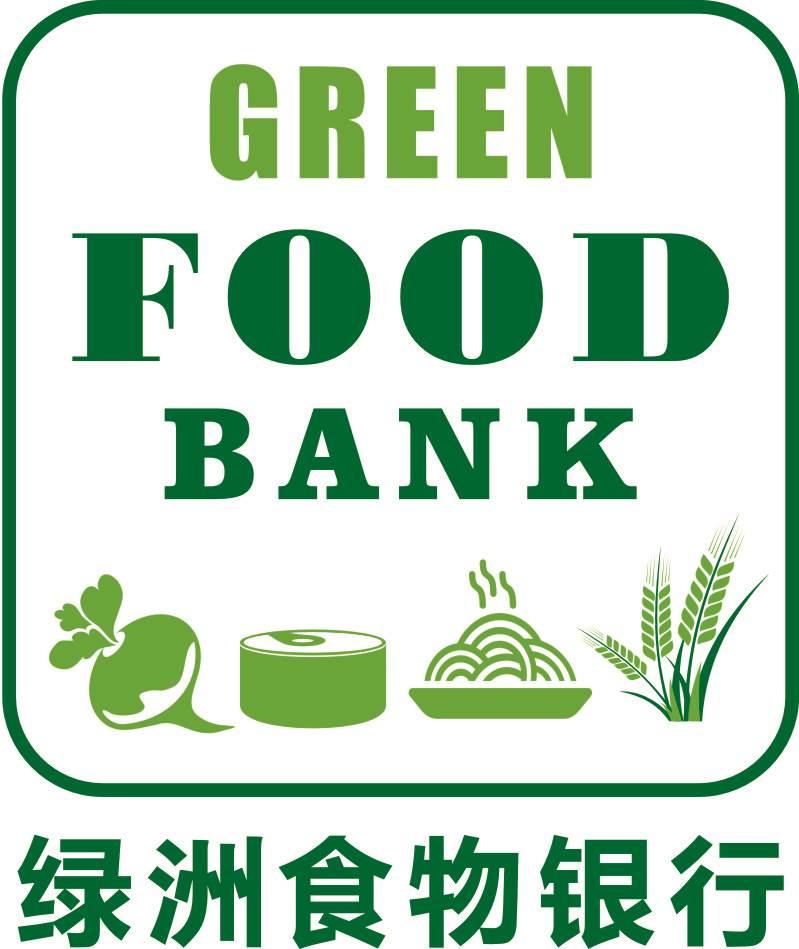 2013年底,上海绿洲生态保护交流中心开始尝试性地在上海开展食物银行活动,截止2014年底安全回收了各类食品超过30吨,2万余人次社区居民获得了食品支持。食物银行活动的目标是打造中国的食物银行网络,实现食物零浪费,社区可持续,人人有其食。食物银行的主要工作是把即将被浪费的食品和部分日用品收集起来,以专业的运输、物流和仓储等途径,通过社区和公益机构分发给困难群体。既减少余量食物导致的环境问题,又帮助社区困难群众,同时增强绿洲食物银行与居委以及社区居民之间增强感情联络。 【特别说明】 本活动邀请观众一起参