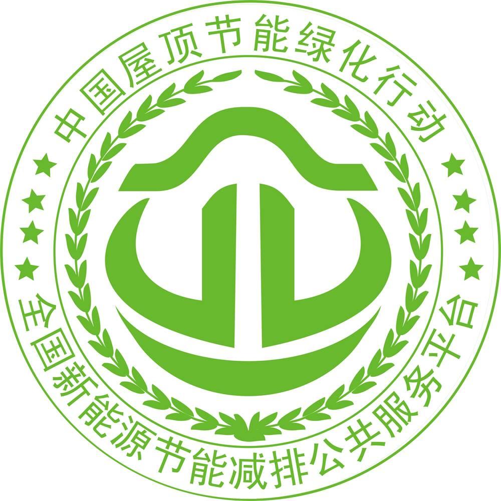 中国屋顶节能绿化行动-政策推动、公益先行、广东标准和模式等学习交流会 为推动我国屋顶节能绿化事业的有序发展,扶持有发展潜力的屋顶节能绿化行业企业做强做大,中国屋顶节能绿化行动将一年多来推动广东政策出台、建立地方标准和模式的成功经验进行免费分享,分批组织行业企业参与广东模式学习交流会。 交流会内容: 1、如何推动地方屋顶节能绿化政策出台 2、如何建立屋顶节能绿化地方标准 3、如何建立屋顶绿化创新模式 4、如何建立屋顶节能绿化种苗基地及基地增值业务模式 5、广东成功案例参观 6、参会企业2分钟自我介绍 适合参