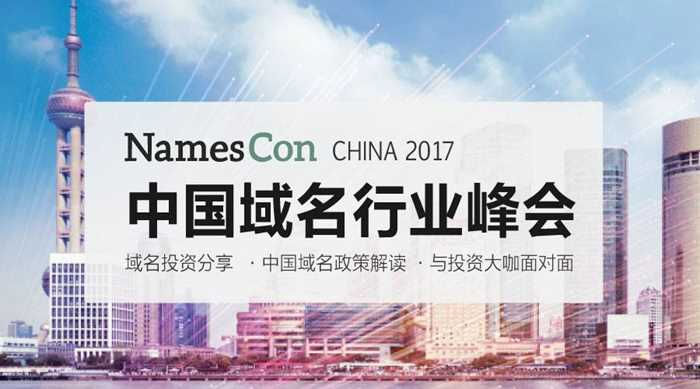 20170920n-namecom宣传900x500.jpg