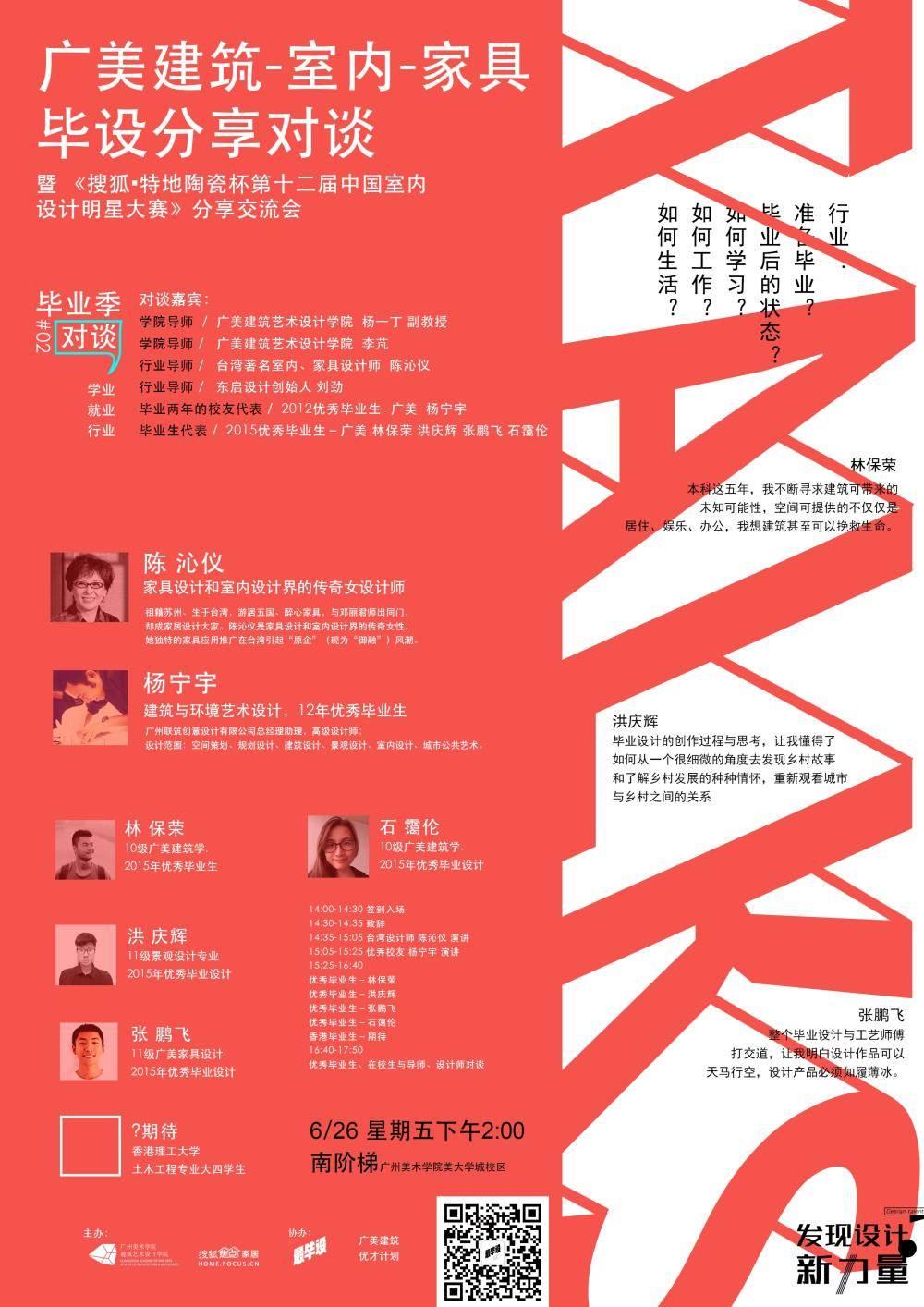 广美建筑艺术设计学院  李芃  行业导师 /  台湾著名室内,家具设计师