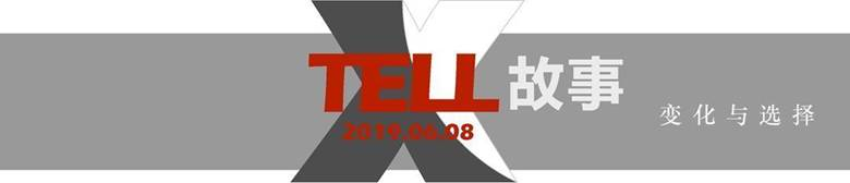 TELL10微信和活动行报名题图和尾图.jpg
