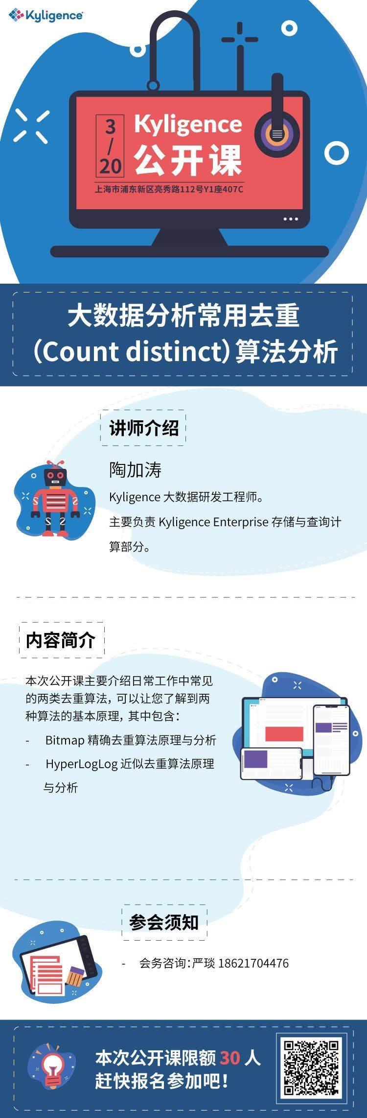 KU公开课(750).jpg