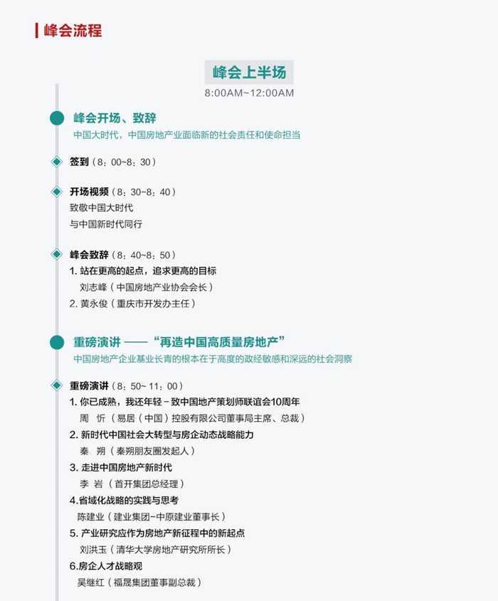 年会流程(网站)(终版12_03.jpg