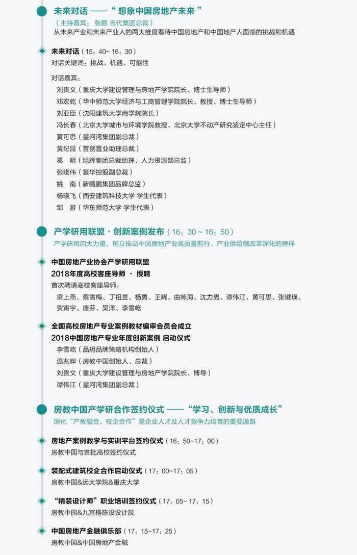 年会流程(网站)(终版12_06.jpg