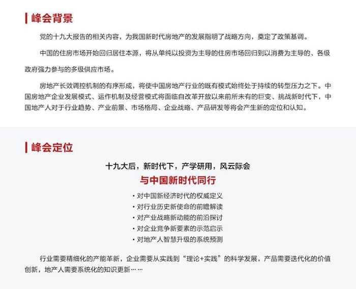 年会流程(网站)2_01.jpg