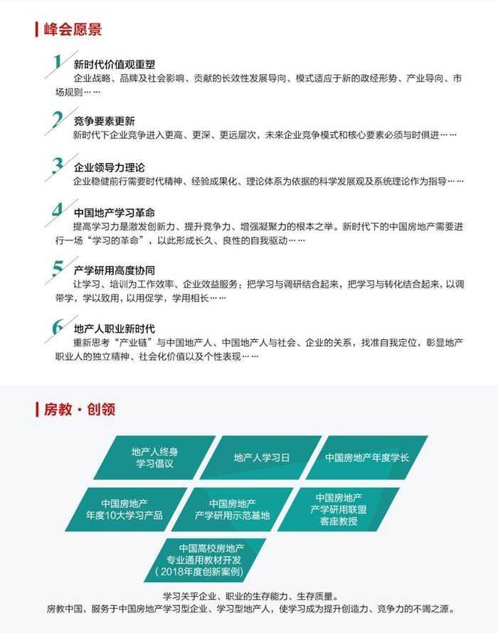 年会流程(网站)2_05.jpg