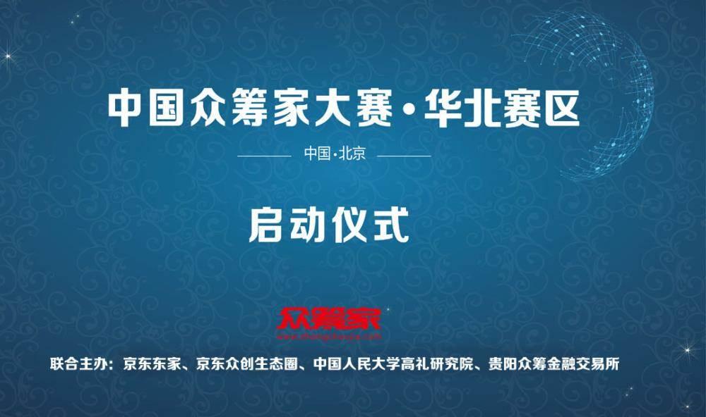 首届中国众筹家大赛启动仪式邀请函(中国●北京)图片