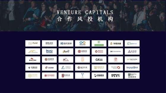 网易中国创业家大赛 改此次.jpg