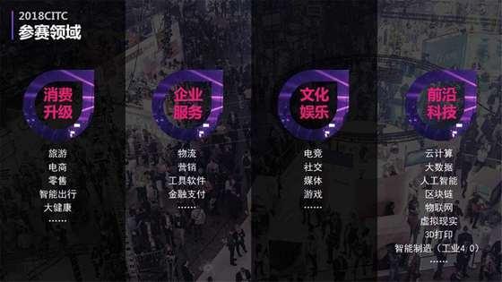 网易中国创业家大赛 改飒飒.jpg