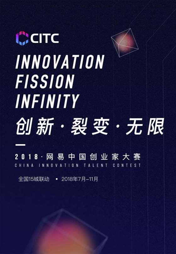 网易中国创业家大赛-手机版(4)_00.jpg