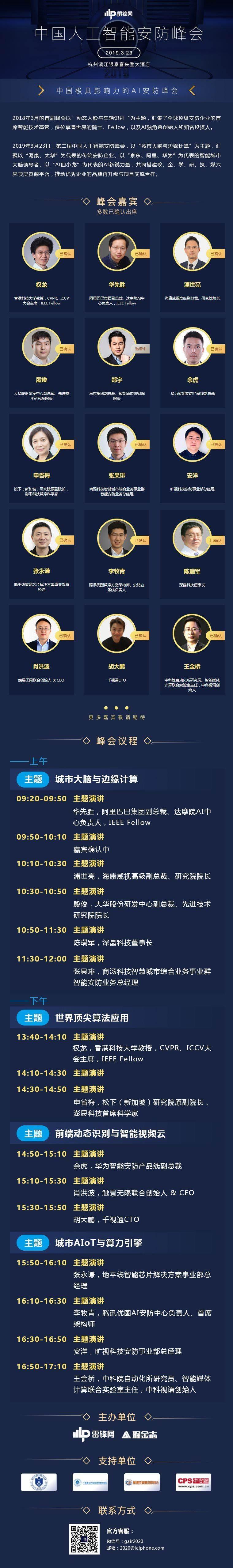 安防三方平台3.14.jpg