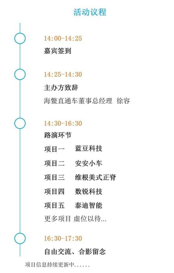 35期海鳖直通车活动议程.jpg