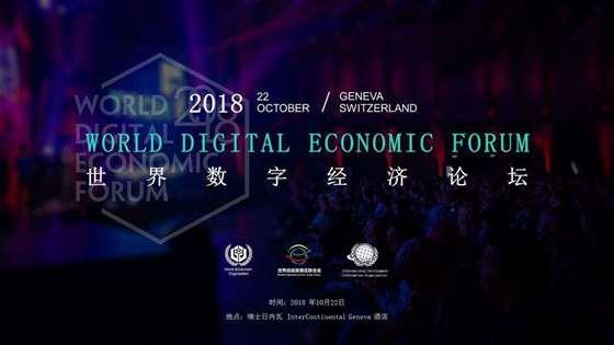 2018 世界数字经济论坛-0918-1.jpg