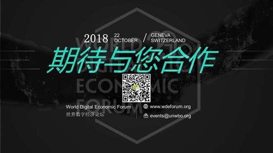 2018 世界数字经济论坛-0926-2.jpg