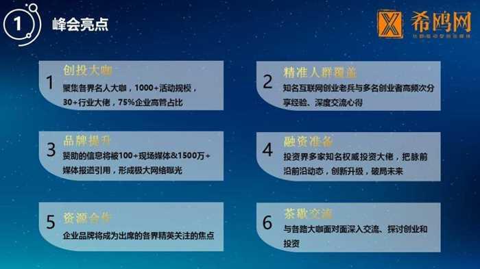 第四届中国创新创业领袖峰会招商方案-10.jpg