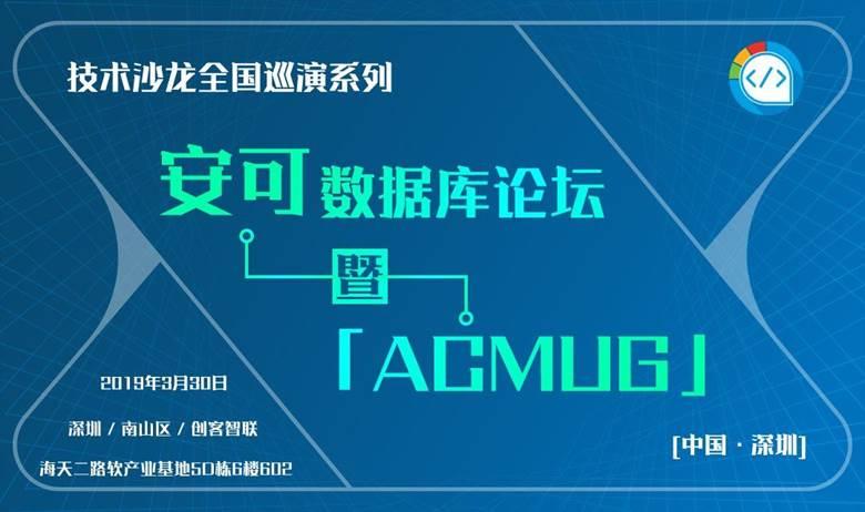 安可数据库论坛&acmug_画板 1.png