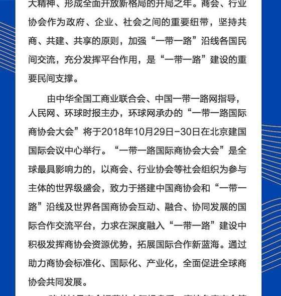 一带一路国际商协会秘书长论坛-活动行_02.jpg