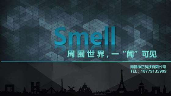 SMELL.png