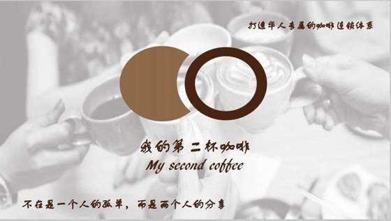 咖啡.png