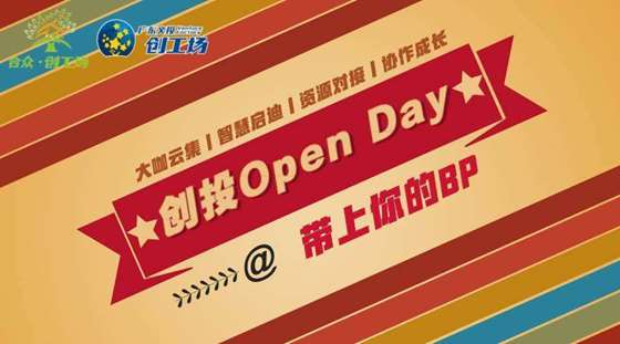 创投Open Day.png