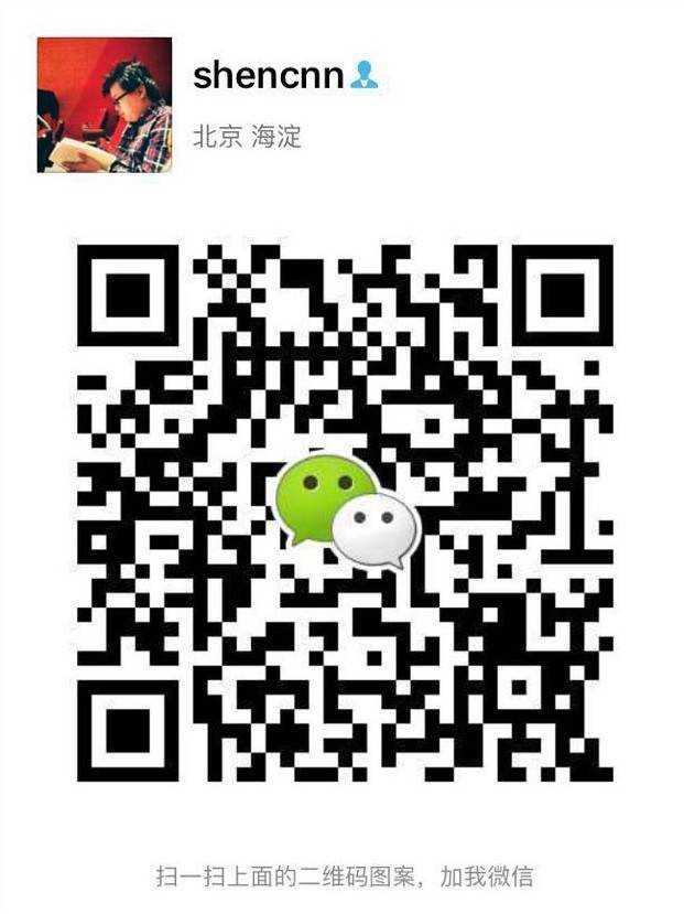 申晨微信二维码1.jpg