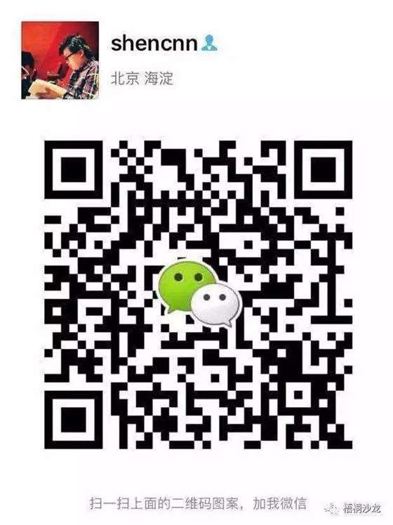 申辰微信二维码.jpg