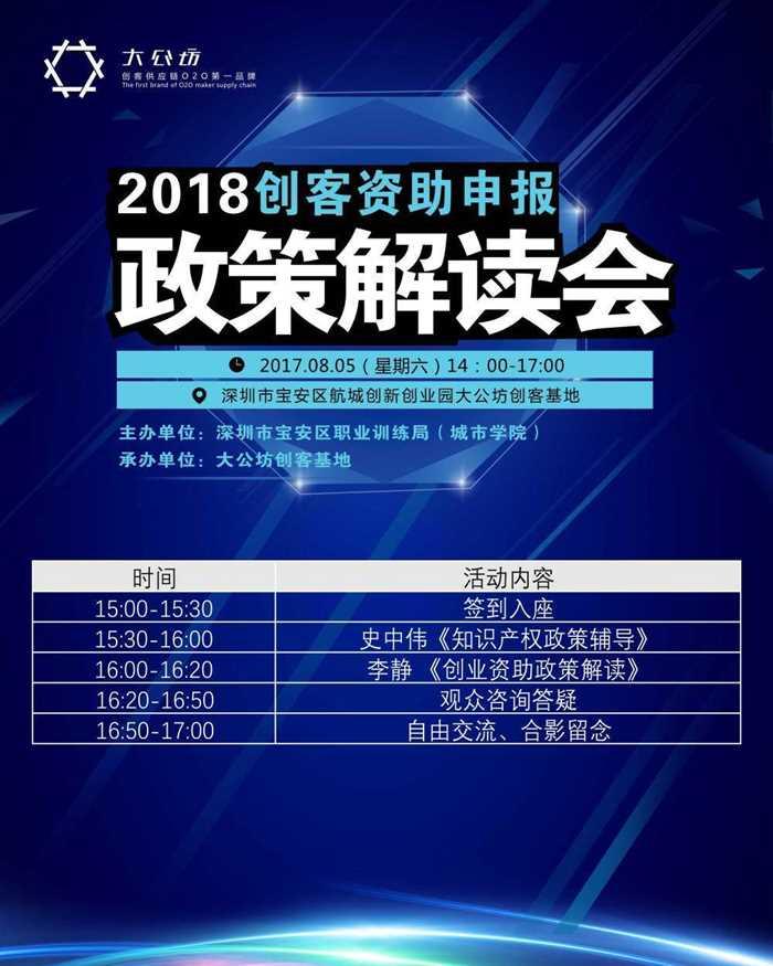 2018创客资助申报政策解读会