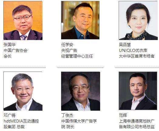 2018第十七届中国广告与品牌大会