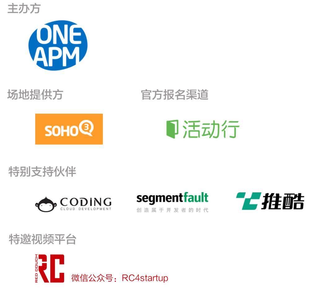 公开课 上海 合作伙伴.jpg